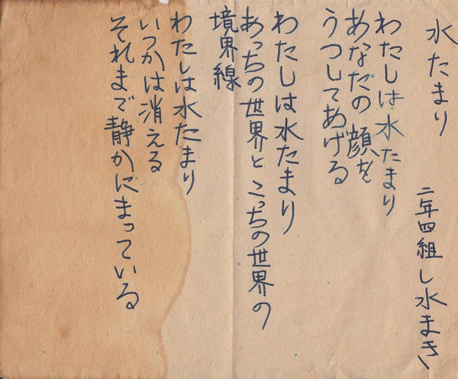 mizutamari_maki_poesie