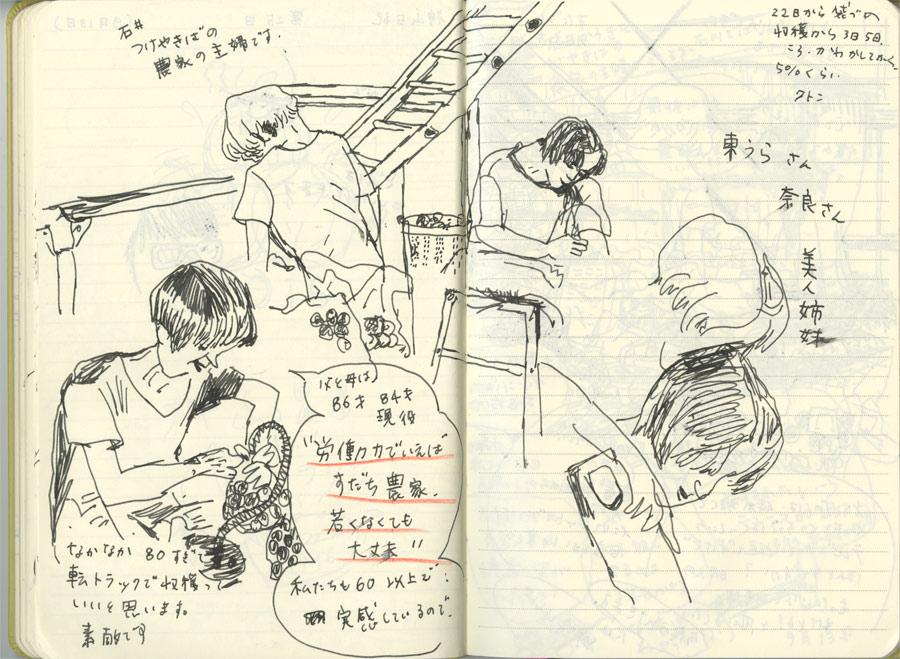 20160913_kamiyama-2