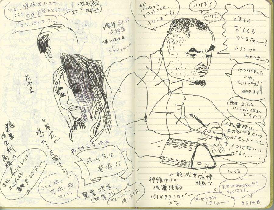 20160914_kamiyama-1