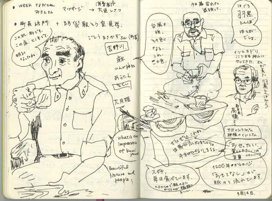 20160914_kamiyama