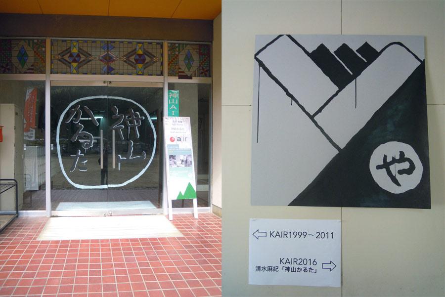kamiyama_karuta_08