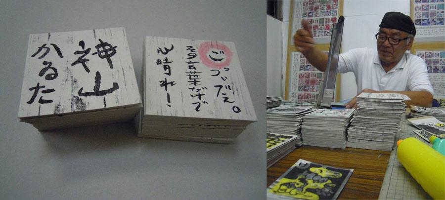 kamiyama_karuta_24