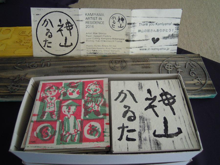 kamiyama_karuta_30